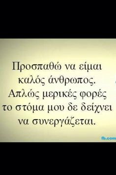 Funny Greek Quotes, Bad Quotes, Sarcastic Quotes, Happy Quotes, Love Quotes, Funny Quotes, Inspirational Quotes, Wise Words, Favorite Quotes