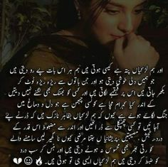 Hum larkiyan aaisi hi to hoti hain! Best Quotes In Urdu, Poetry Quotes In Urdu, Urdu Poetry Romantic, Love Poetry Urdu, My Poetry, Urdu Quotes, Quotations, Quotes Deep Feelings, Poetry Feelings