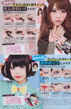 Japanese Street Trends Meet Their Makeup Tutorials ~ Drop Dead Cute - Kawaii for Sexy Ladies