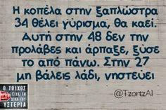 Η κοπέλα στην ξαπλώστρα 34 θέλει γύρισμα Funny Greek, Greek Quotes, Kai, Laughter, Advice, In This Moment, Humor, Tips, Humour