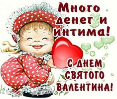 Открытка Поздравление Много Денег и Интима! С Днем Святого Валентина!. - анимационные картинки и gif открытки. #открытка #открытки #открыткасднемсвятоговалентинаденегиинтима #открыткамногоденегиинтимасднемсвятоговалентина #деньсвятоговалентинаинтима