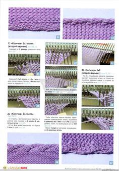 Edge for knitting machine (3)