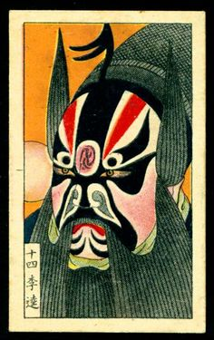1920's Chinese Cigarette Card featuring opera mask.