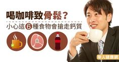 喝咖啡致骨鬆?小心這6種食物會搶走鈣質   保健迷思   養生保健   華人健康網