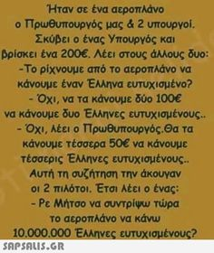 Funny Greek Quotes, Episode Choose Your Story, Bring Me To Life, Funny Times, Funny Cartoons, Funny Moments, Laugh Out Loud, Funny Photos, Laughter