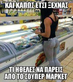 Φωτογραφία του Frixos ToAtomo. Art Jokes, Jokes Quotes, Funny Jokes, Greek Memes, Greek Quotes, Funny Statuses, Me Too Meme, Just Kidding, Excercise