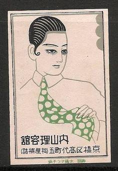 Old Matchbox Labels Japan barber