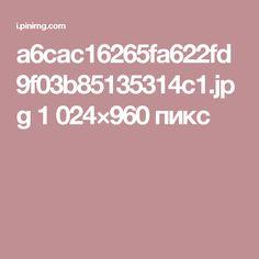 a6cac16265fa622fd9f03b85135314c1.jpg 1024×960 пикс