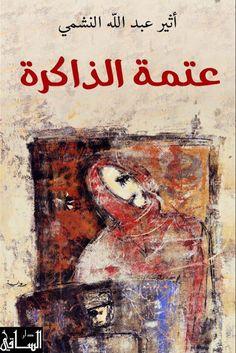 رواية عتمة الذاكرة pdf أثير النشمي | مكتبة عابث الإلكترونية