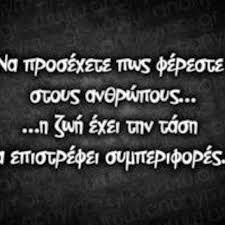 Image result for η ζωη επιστρεφει συμπεριφορες Life Is Good, Good Things, Math Equations, Entertaining, Relationships, Life Is Beautiful, Entertainment