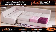 Pin By Ahmad Abuatta On الله ينور عليك يا معلم يا كبير Home Decor Furniture Decor