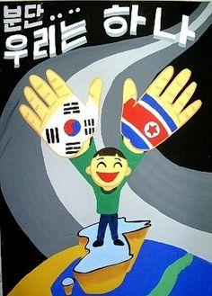 통일 Korean Painting, Cool Posters, Art For Kids, Kpop, Japan, Drawings, Paintings, Art Kids, Okinawa Japan