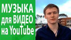 Музыка для YouTube видео. Где взять музыку для YouTube видео? [Академия ...
