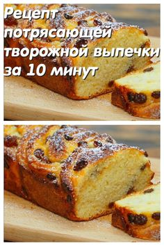 Cafe Food, Cakes And More, Baked Goods, Baking Recipes, Sweet Recipes, Cupcake Cakes, Bakery, Deserts, Food And Drink