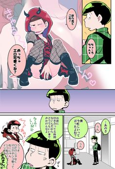 pixiv is an illustration community service where you can post and enjoy creative work. A large variety of work is uploaded, and user-organized contests are frequently held as well. Osomatsu San Doujinshi, Animes Yandere, Gay Comics, Ichimatsu, 19 Days, Hot Anime Guys, Otaku Anime, Memes, Kawaii Anime