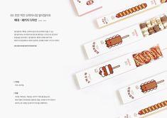 2019 포트폴리오 - 그래픽 디자인 · 브랜딩/편집, 그래픽 디자인, 브랜딩/편집, 그래픽 디자인, 브랜딩/편집 Portfolio Web, Portfolio Layout, Portfolio Design, Identity Design, Ui Design, Logo Sketches, Logos Retro, Design Social, Adobe Illustrator