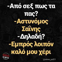 Stupid Funny Memes, Funny Texts, Funny Greek Quotes, Jokes, Funny Things, Humor, Fun Things, Funny Stuff, Hilarious Texts