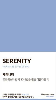 Color of today: Serenity디자인빛의 작은 프로젝트 오늘의색은 하루에 한 빛깔, 아름다운 색과 재미있는... Pantone Colour Palettes, Pantone Color, Pantone Blue, Paleta Pantone, Color Patterns, Color Schemes, Serenity Color, Beige Color Palette, Colour Board