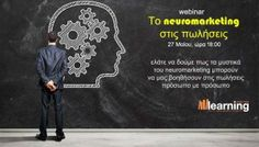 Online σεμινάρια : Το Neuromarketing στις πωλήσεις | | LearningEvolution.gr Selling Skills
