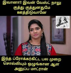 Adult Dirty Jokes, Funny Adult Memes, Funny Memes Images, Hot Images Of Actress, Indian Actress Hot Pics, Most Beautiful Indian Actress, Tamil Comics, Aunty Desi Hot, Tamil Girls