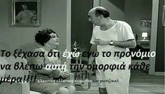 Funny Greek Quotes, Funny Quotes, Actor Studio, Funny Bunnies, Movie Quotes, Laughter, Comedy, How To Memorize Things, Photos