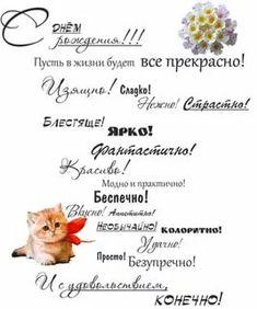 скрапбукинг поздравления с днем рождения: 14 тыс изображений найдено в Яндекс.Картинках