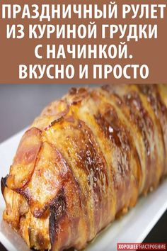 Festive chicken breast roll stuffed with delicious and delic. - Festive chicken breast roll stuffed with delicious and delicious …- # recipe # chicken # breast # roll # mushrooms - Russian Recipes, Italian Recipes, Italian Chicken Dishes, Meat Recipes, Cooking Recipes, Chicken Snacks, Good Food, Yummy Food, Most Delicious Recipe