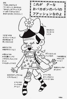 おバカボンのパパのナウ・ファッション。これはコミックスにも載っていました。