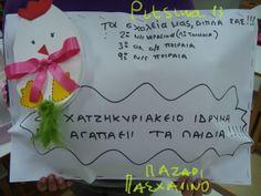 Pitsina Περήφανη Νηπιαγωγός (Greek kindergarten teacher)