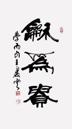 隸書「和為貴 學而句」  王慶雲書法/王庆云书法/calligraphy art/Shodo書道/wqy1929@gmail.com