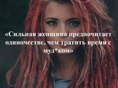«Сильная женщина предпочитает одиночестве, чем тратить время с муд*ком» http://www.1bestlife.ru/load/8-1-0-890