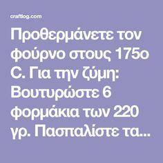 2e372832b15c Προθερμάνετε τον φούρνο στους 175ο C. Για την ζύμη  Βουτυρώστε 6 φορμάκια  των 220