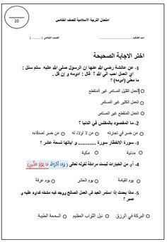اوراق عمل متنوعة امتحان الصف الخامس مادة التربية الاسلامية Math Math Equations