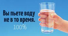В последнее время принято думать, будто всем нам нужно как можно больше пить воды. На самом деле, любой врач вам скажет, что достаточно максимум 2 литров воды в...