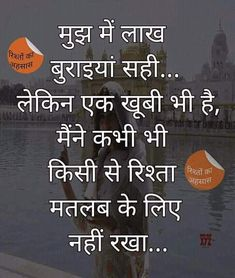 Beautiful words And nice Cobination Sentences. Chankya Quotes Hindi, Friendship Quotes In Hindi, Desi Quotes, Marathi Quotes, Gujarati Quotes, Qoutes, Now Quotes, Motivational Picture Quotes, Good Thoughts Quotes