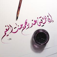 Quran Arabic, Arabic Font, Arabic Calligraphy Art, Arabic Words, Caligraphy, Islamic Inspirational Quotes, Arabic Love Quotes, Allah, Noble Quran