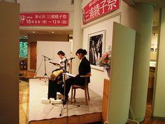 2014年10月6日 第6回 三浦綾子祭 森上千絵さん、栗栖綾濃さんによる、朗読劇『氷点』