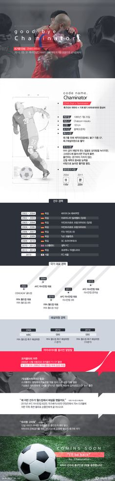 """'차미네이터' 공식은퇴…""""차두리 고마워"""" [인포그래픽] #ChaDuRi / #Infographic ⓒ 비주얼다이브 무단 복사·전재·재배포 금지"""