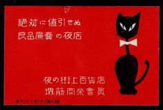 Old-Matchbox-Labels-Japan-Cat