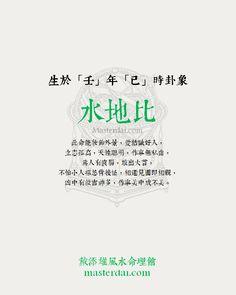 鬼谷子算命術(八十六)  www.masterdai.com  #造命由天改運由人