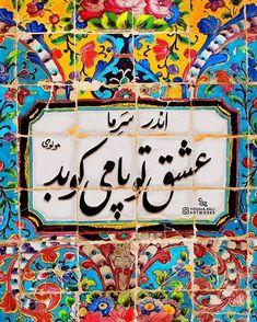 Pop Art Wallpaper, Wallpaper Iphone Cute, Flower Wallpaper, Persian Calligraphy, Islamic Art Calligraphy, Persian Language, Persian Architecture, Paisley Art, Islamic Art Pattern