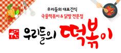 캘리그라피_우리들의 떡볶이, 로고 및 디자인, 꿀담비체 Korean Logo, Calligraphy, Logos, Lettering, Logo, A Logo, Calligraphy Art, Letter Writing, Hand Lettering Art