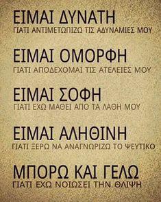 Είμαι δυνατή  #greekquotes #greekpost