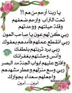 اللهم آمين Beautiful Quran Quotes, Arabic Love Quotes, Arabic Words, Islamic Dua, Islamic Quotes, Quran Sharif, Arabic Typing, Coran Islam, Little Prayer