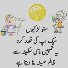 Urdu poetry , Ghazal , Shayari , Sad Poetry And Funny Jokes Funny Quotes In Urdu, Jokes Quotes, Dbz, Student Jokes, Funny Statuses, Snoopy, Funny Thoughts, Deep Thoughts, Attitude Quotes