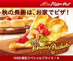 Pizza Hut ピザハット