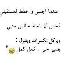 هههههه Arabic Funny, Arabic Jokes, Funny Arabic Quotes, Funny Video Memes, Funny Jokes, Words Quotes, Life Quotes, Laughing Quotes, Stranger Things Funny