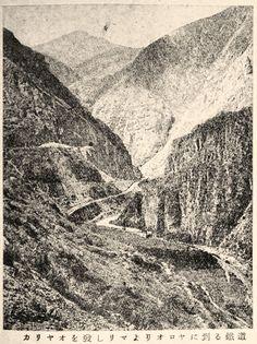 """Railway from Callao via Lima to La Oroya, Peru"", Juvenile Encyclopedia, 1932 Vol. 14 World Geography 兒童百科大辭典 第十四巻 地理篇(三) 玉川學園出版部 昭和七年"