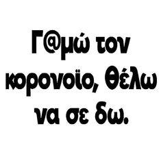 """693 """"Μου αρέσει!"""", 1 σχόλια - O Τρελός O Τοίχος, Τα Λέει Όλα (@o.trelos.o.toixos) στο Instagram Instagram"""