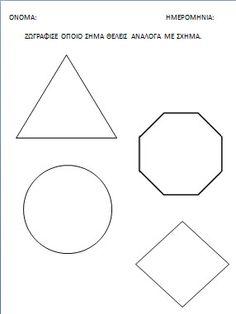 Φυλλα εργασίας για την κυκλοφοριακή αγωγή Printable Pictures, Petite Section, Worksheets, Transportation, Printables, Math, Geometric Fashion, Shapes, Print Templates
